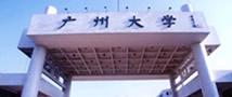 广州大学学校简介