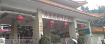 广东技术师范学院